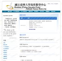 國立臺灣大學寫作教學中心